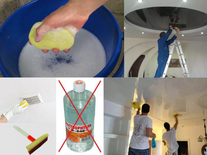 инструменты для чистки потолка